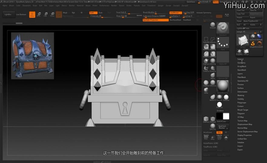 课时5:Zbrush中雕刻前模型准备工作