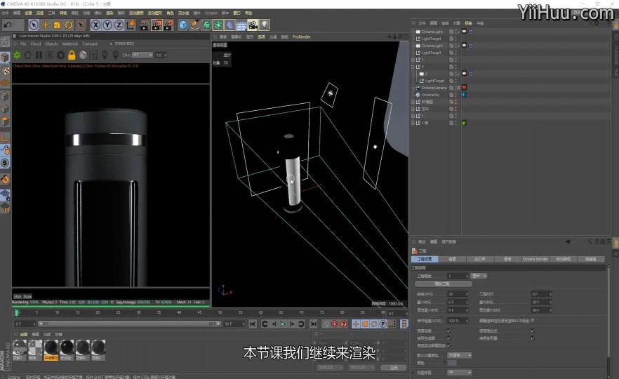 第10节:OC灯光布置之法镜头1表现