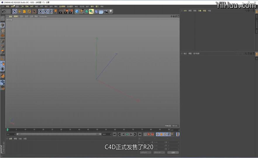 第1节:C4D R20 神来一笔体积建模的无限可能