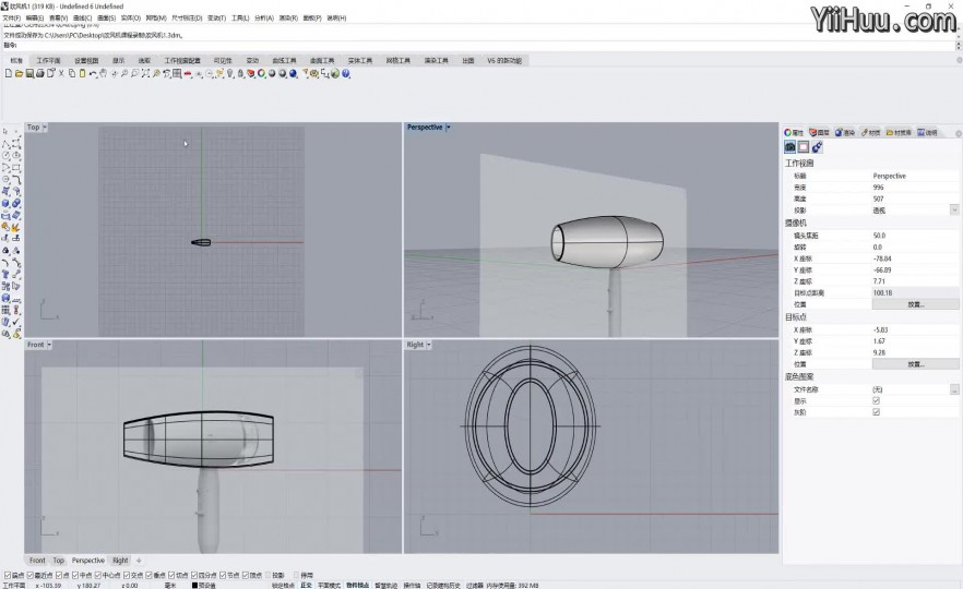 课时3:机身细节的绘制