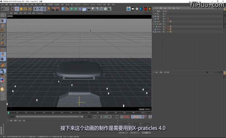 课时5:使用XP粒子配合运动图形模块制作动画以及没有XP粒子插件的解决办法
