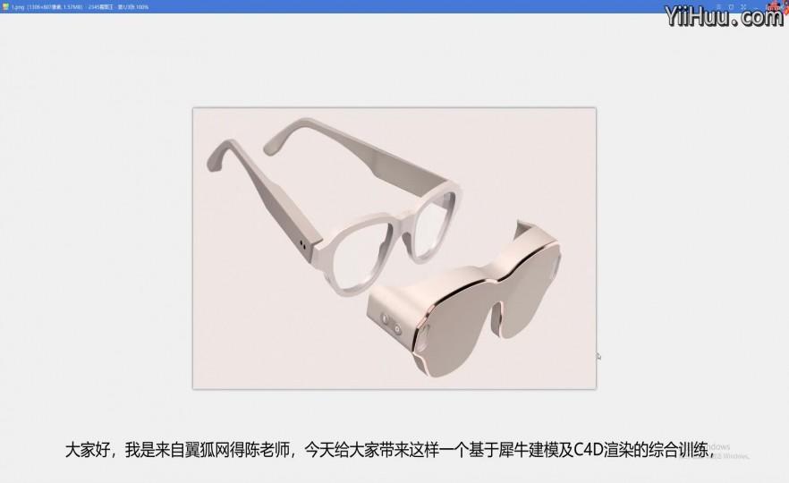 课时1:VR眼镜框体曲线的绘制