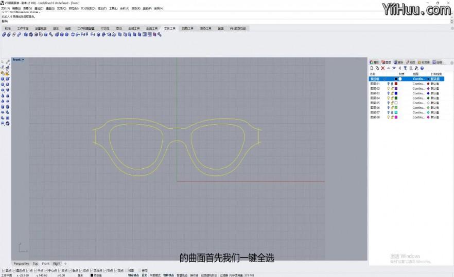 课时2:VR眼镜框体的曲面绘制1