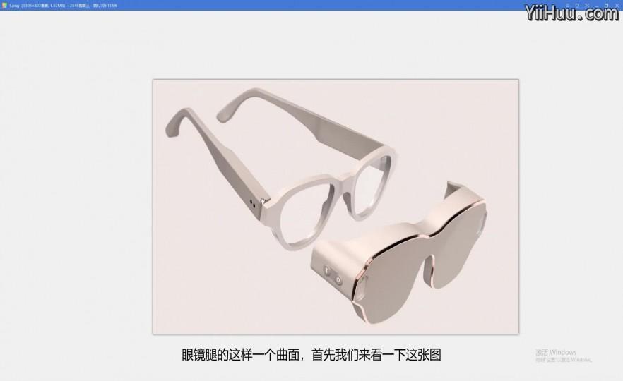 课时5:VR眼镜腿曲面的绘制