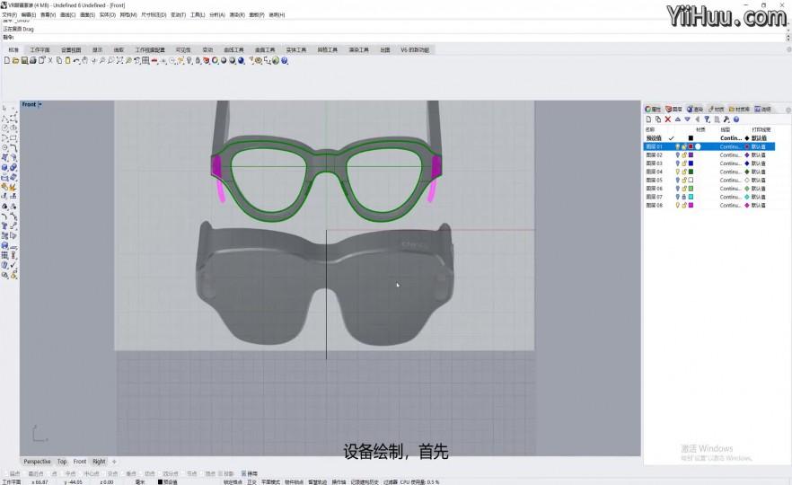 课时6:VR设备主体的绘制