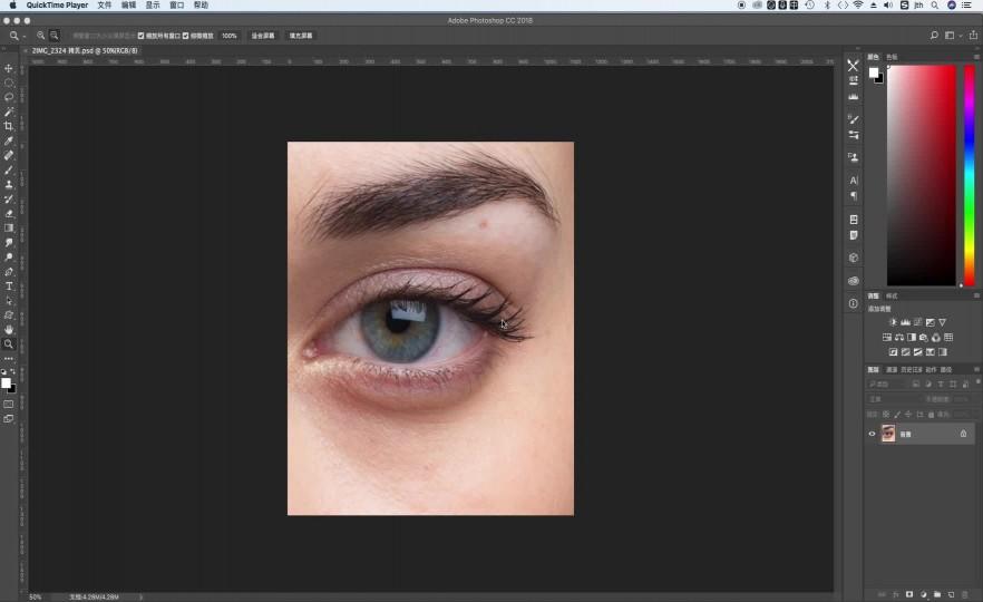 第16节:眼睛的修饰及上妆技法 步骤-1