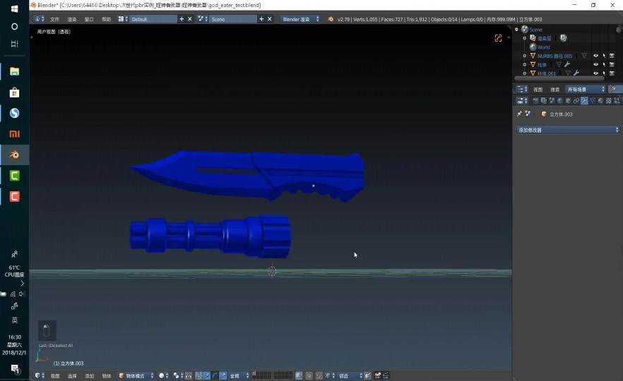 课时21:Blender低模制作-2