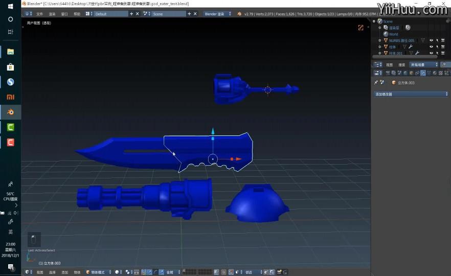 课时24:Blender低模完成和总结