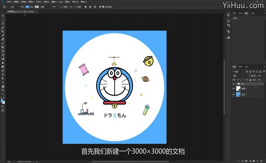 5.3 使用形状工具轻松绘制哆啦A梦