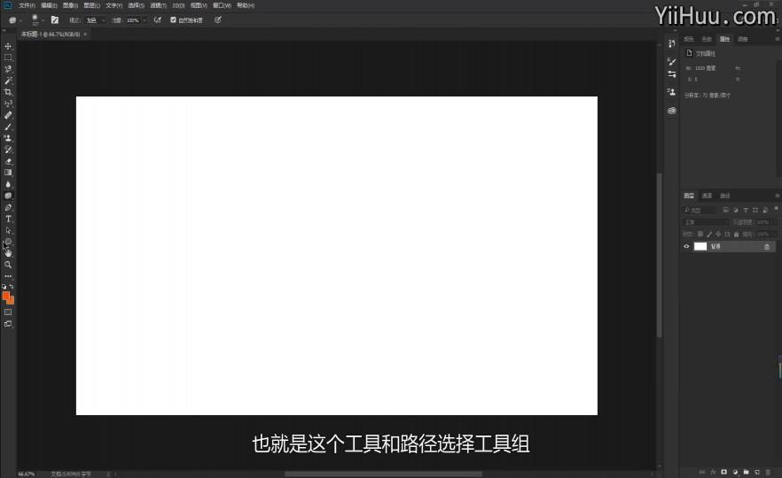 5.1 利用【基础形状工具】绘制图形