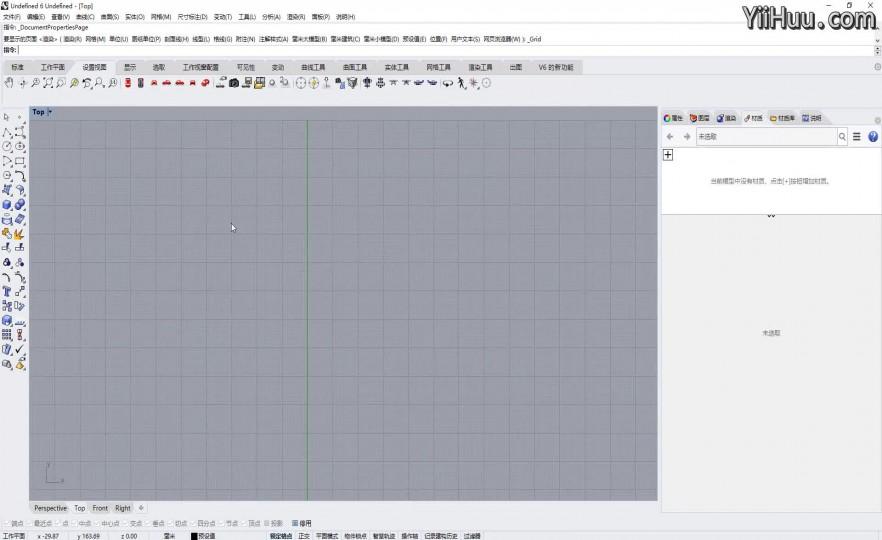 课时3:Rhino常用的建模命令综述(点,线)