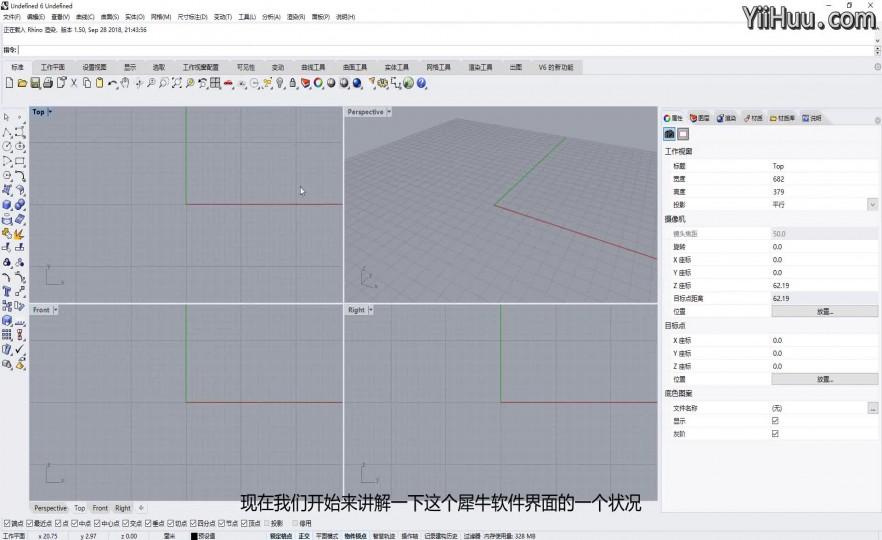 课时2:Rhino的工作界面简介及基本操作