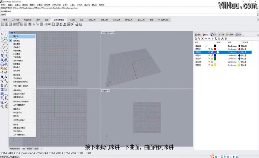 课时4:Rhino常用的建模命令综述(曲面)