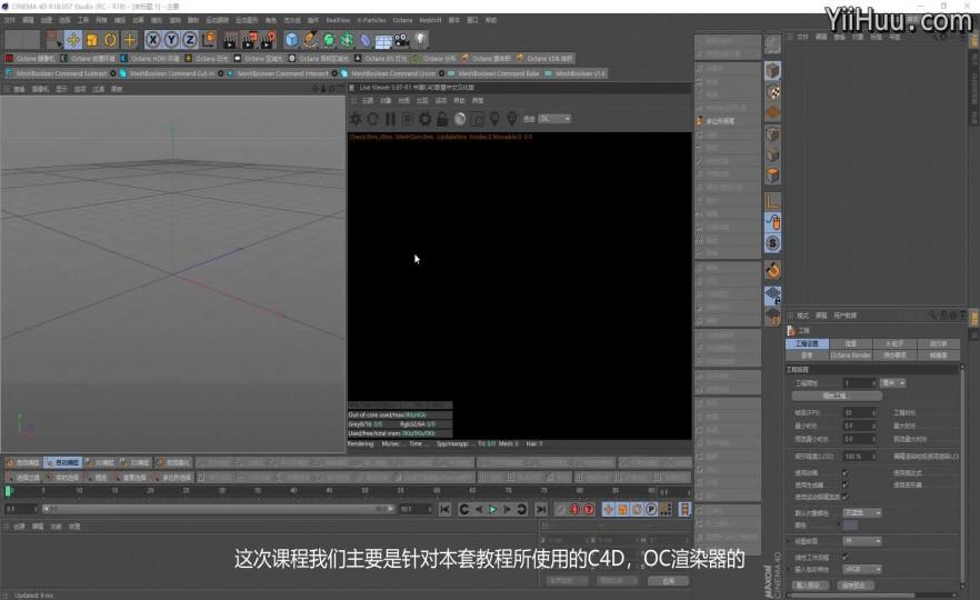 课时5:C4D软件及OC渲染器的简单介绍及渲染的基本概念