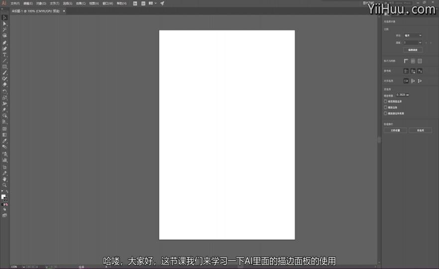 课时22:描边面板的调整