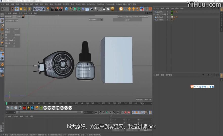 C4D - 产品包装展UV实战案例