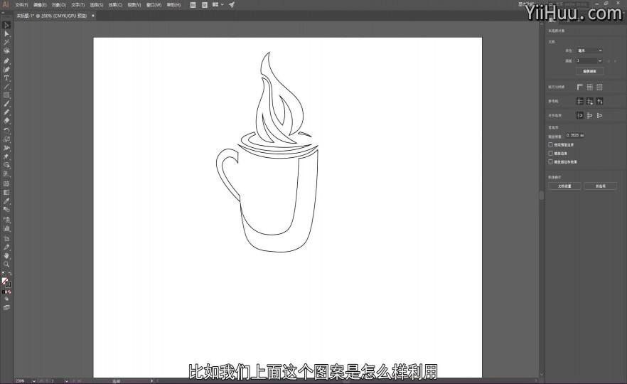 课时35:(练习)利用曲率工具绘制咖啡杯图案