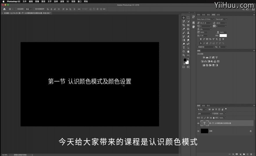14.1 认识【RGB、CMYK等色彩模式】