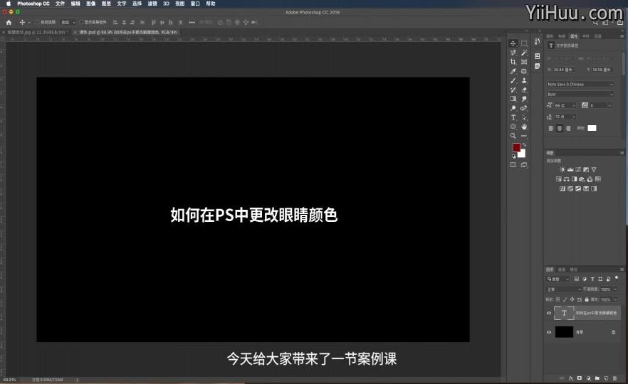 14.4 利用【色相/饱和度】更改色彩