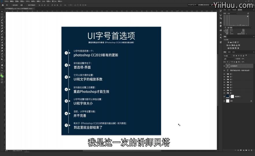 32.7 UI字号首选项