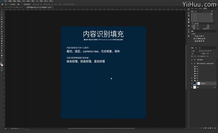33.2 创造纹理—内容识别填充