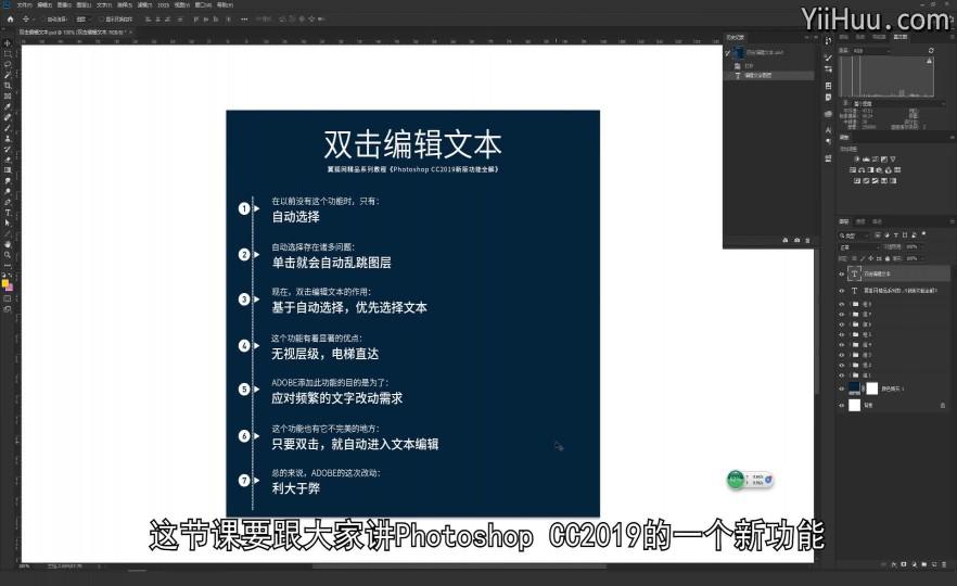 32.2 双击编辑文本