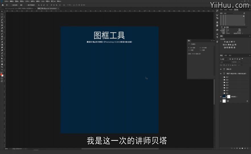 32.1 图框工具