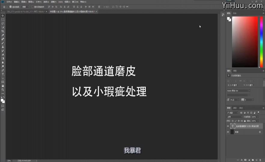 20.8 PS修脸【案例】