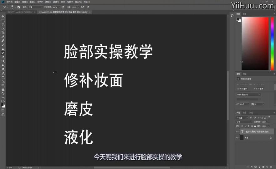 21.2 萌妹必备——脸部及各种实操