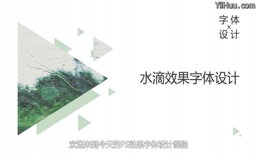 13.5 PS设计水滴效果字体小教学