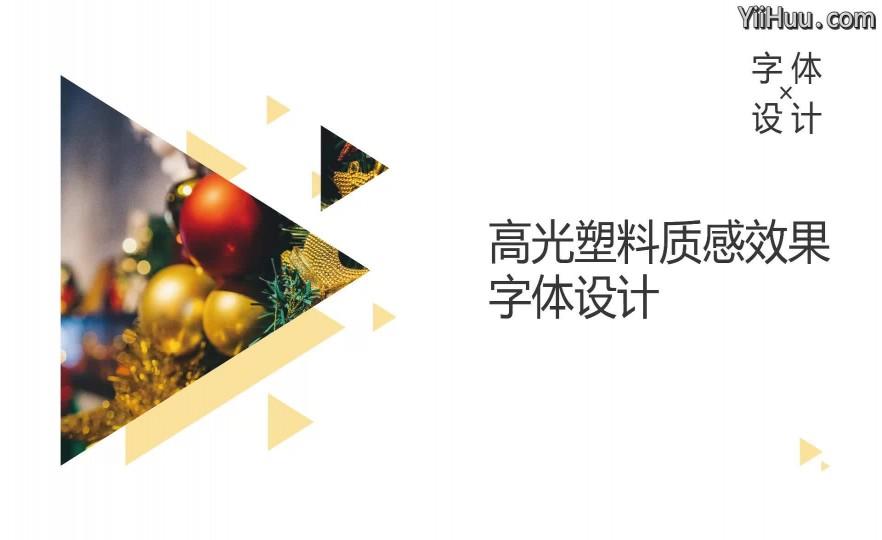 13.7 PS设计高光塑料质感字体