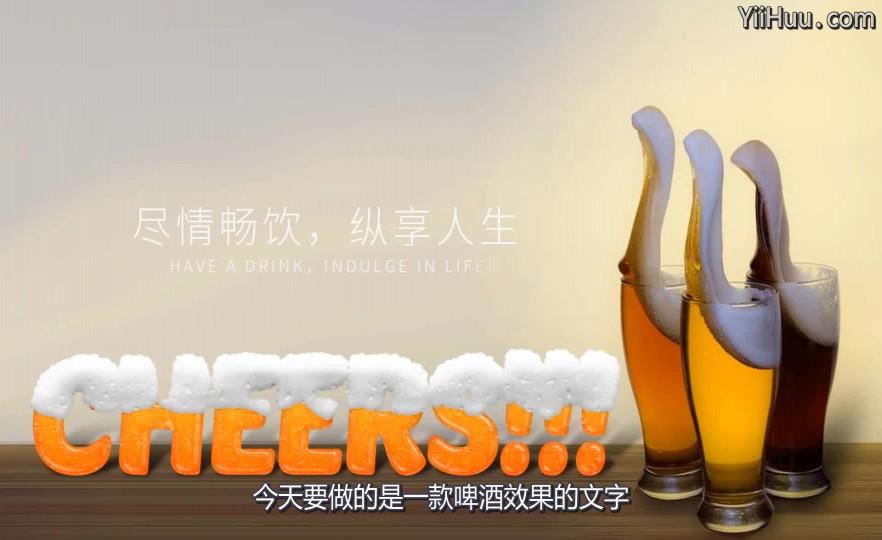 13.1 干杯!!!喝一杯泡沫细腻的啤酒文字吧