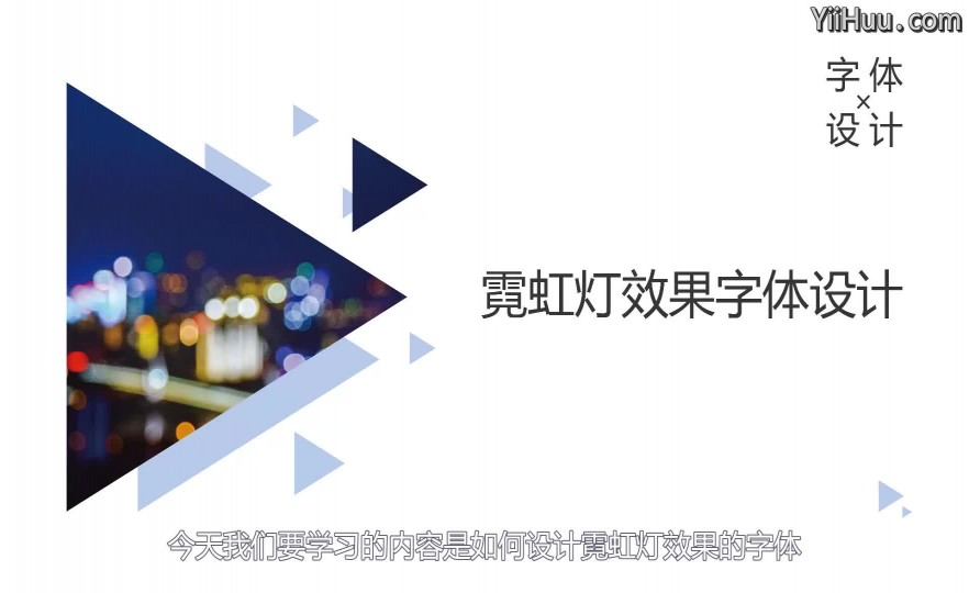 13.6 PS设计霓虹灯效果字体