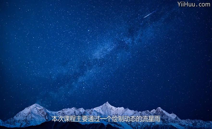 PS动态流星雨【案例】