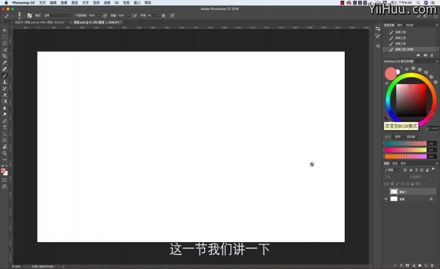 31.2 绘制草稿的方法及线稿的细化