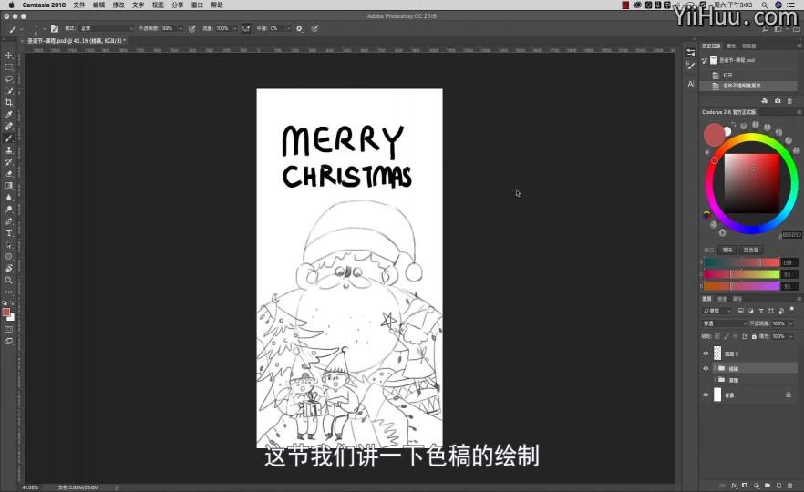 31.3 色稿绘制-背景及圣诞老人大色调
