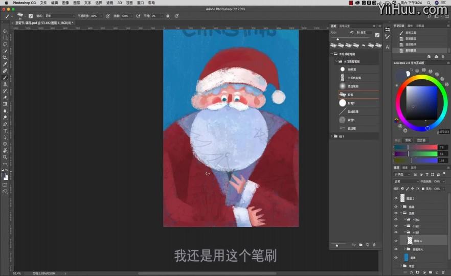 31.4 色稿绘制-小孩及圣诞树大色调