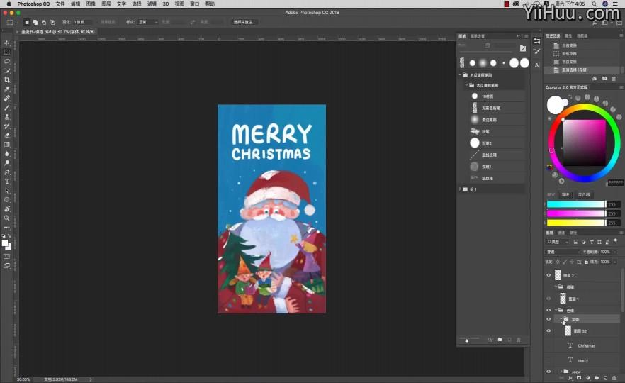 31.5 色稿细化-圣诞老人及小孩