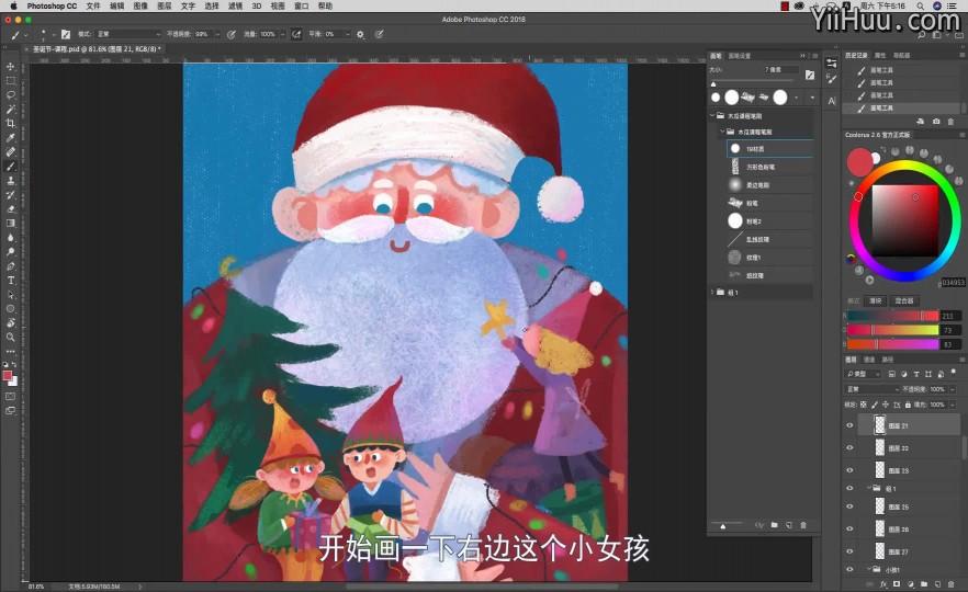 31.6 色稿细化-整体及细节的添加