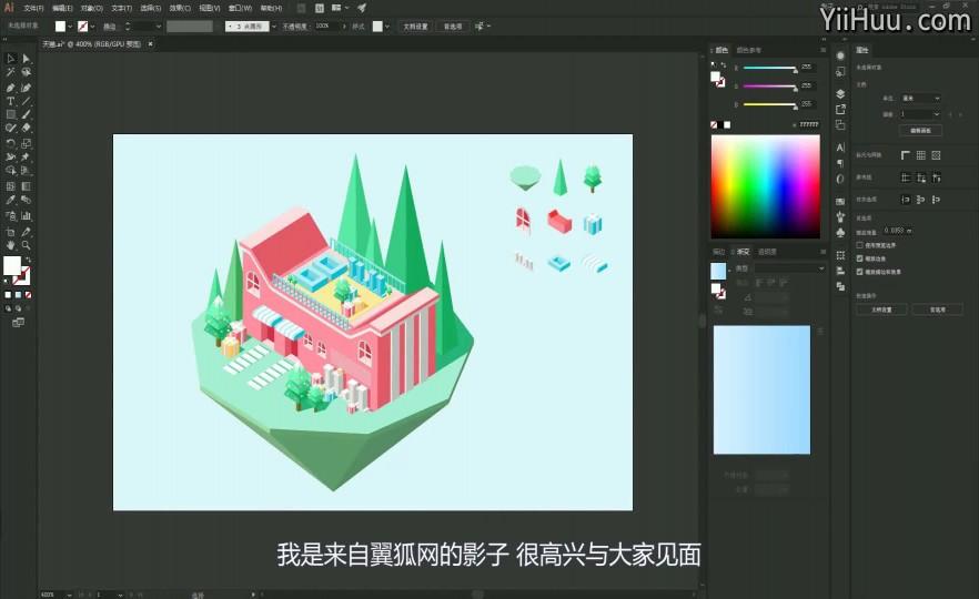 课时55:(练习)2.5D天猫插画之插画的构图与元素的绘制