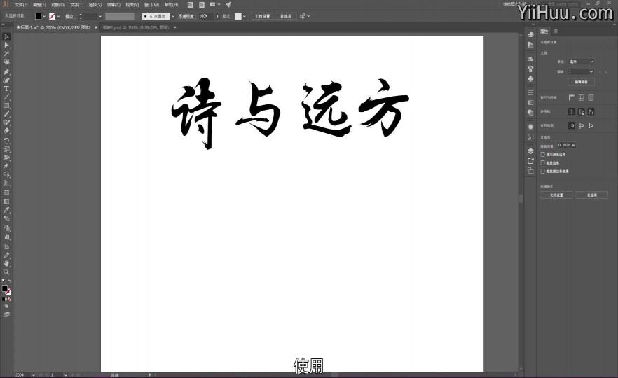 课时63:书法笔刷的选择与用法