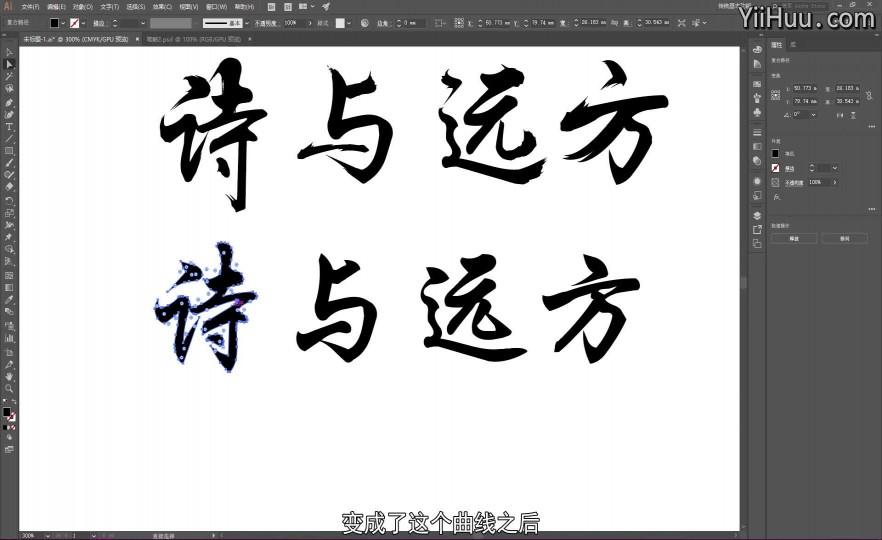 课时64:利用笔刷调整绘制设计书法字体
