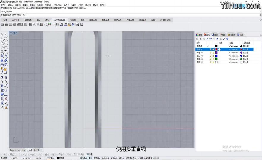 课时63:戴森空气净化器上部曲线的绘制