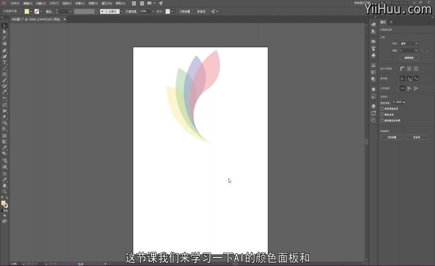 课时74:颜色面板及单色填充的使用
