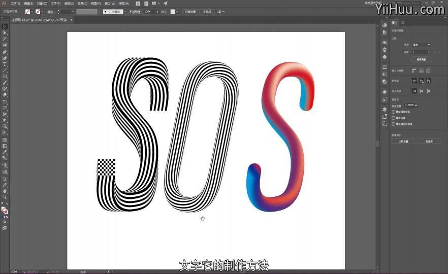 课时85:文字的替换混合轴效果