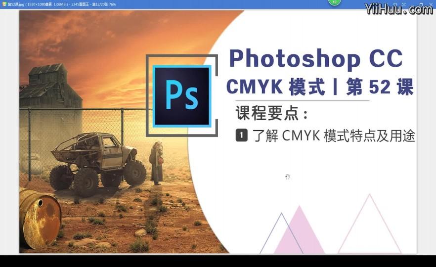 课时52:cmyk模式——想印刷请选我
