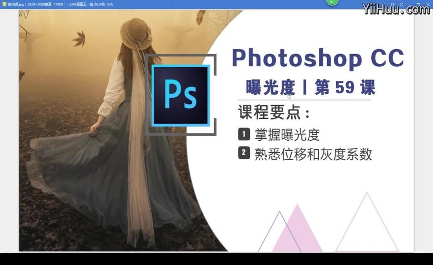 课时59:曝光度——控制图片的色调强弱