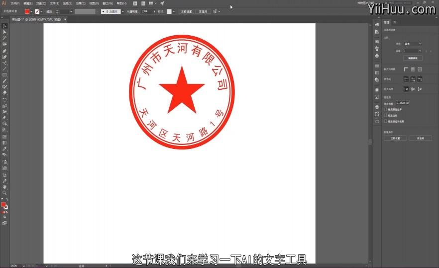 课时93:文字工具的基本操作