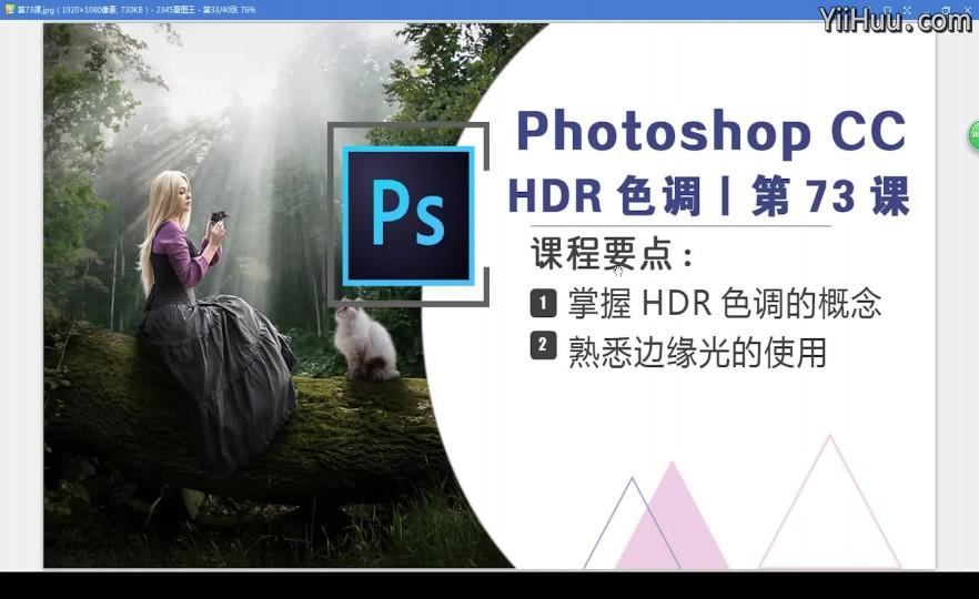 课时73:HDR色调——油画风格的色调怎么调