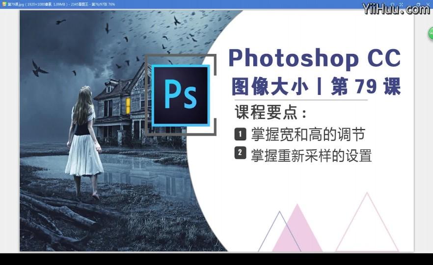 课时79:图像大小——经常为设置分辨率困扰?